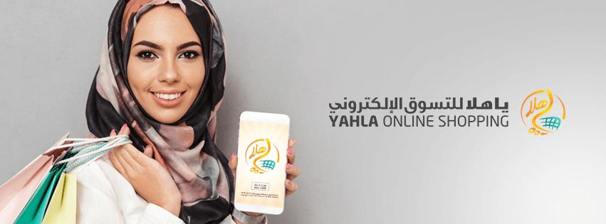 Yahla Mobile
