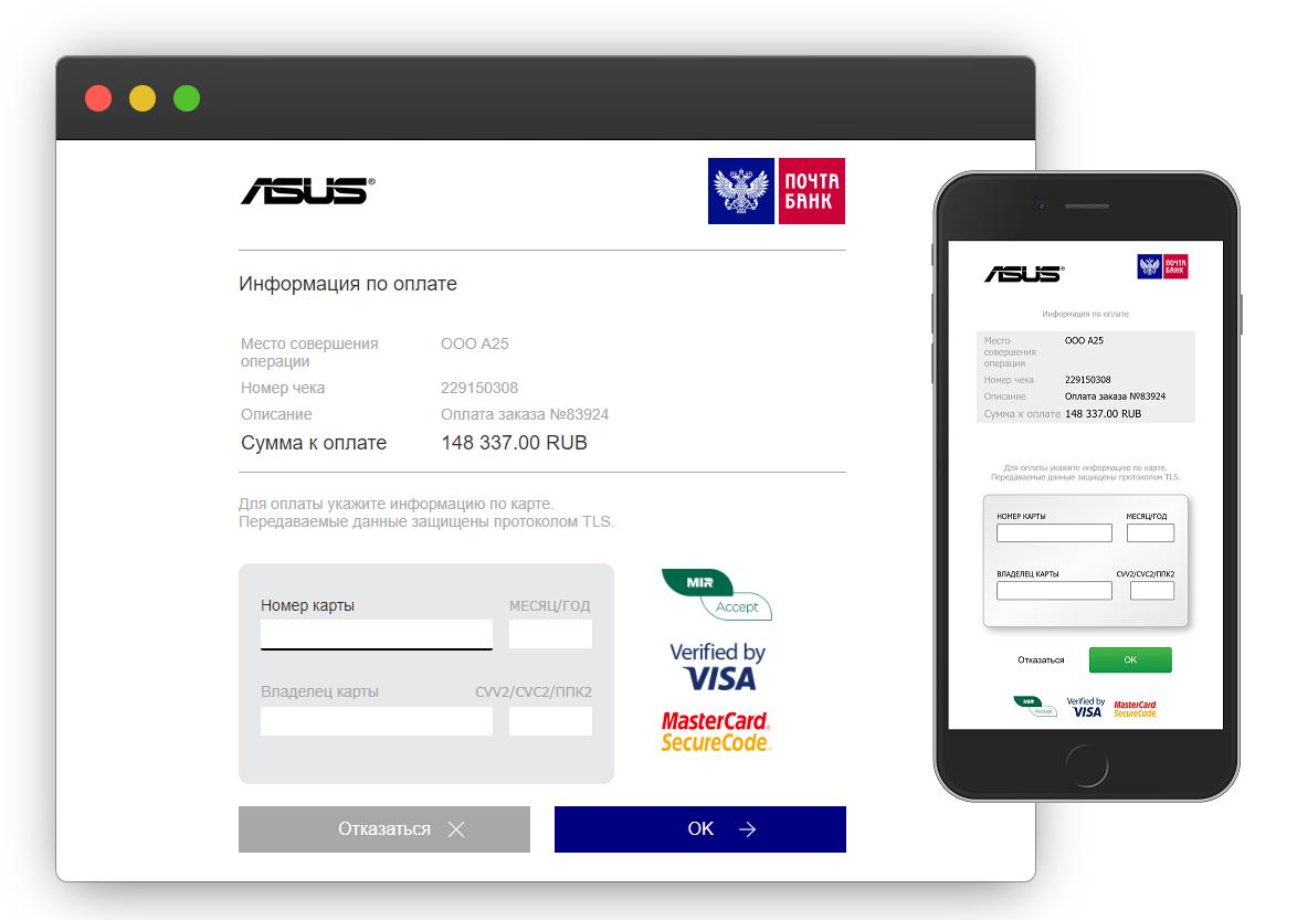 Multicarta Payment Mobile App Integration